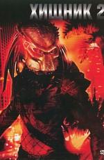 Хищник 0 / Predator 0 (1990)