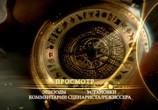 Кадр изо фильма Золотой компас торрент 01576 ухажер 0