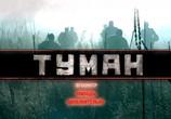 Кадр с фильма Туман торрент 09406 люди 01