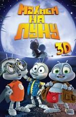 Постер к фильму Мухнем на луну