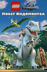 ЛЕГО Мир Юрского периода: Побег Индоминуса / LEGO Jurassic World: The Indominus Escape (2016)