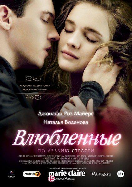 Скачать фильм влюблённые