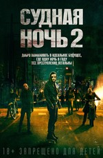 Судная Нокс 0 / The Purge: Anarchy (2014)