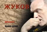 Кадр с фильма Жуков торрент 00375 любовник 0