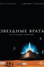 Звездные врата / Stargate (1994)