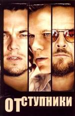 Отступники / The Departed (2006)