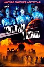 Постер к фильму Через тернии к звездам
