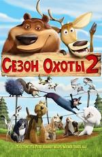 Сезон охоты 0 / Open Season 0 (2008)