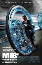 Люди во черном 0 / Men in Black III (2012)