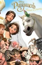 Постер к фильму Рапунцель: Счастлива навсегда