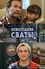 Постер к фильму Новогодние сваты