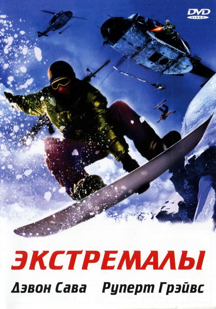 «Экстремалы» — 2002