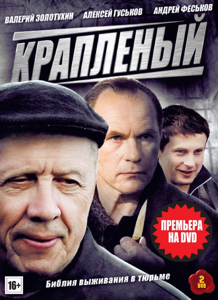 Крапленый (сериал, 2012) скачать торрент.