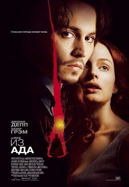 Из ада (2001) всё о фильме, отзывы, рецензии смотреть видео.
