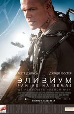 Элизиум: Рай не в Земле / Elysium (2013)