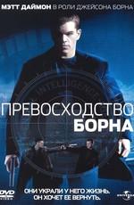 Превосходство Борна / The Bourne Supremacy (2004)