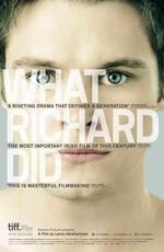 Что сделал Ричард