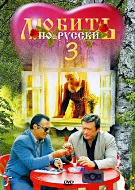 Скачать фильм любить по-русски 3: губернатор 1999 через торрент в.