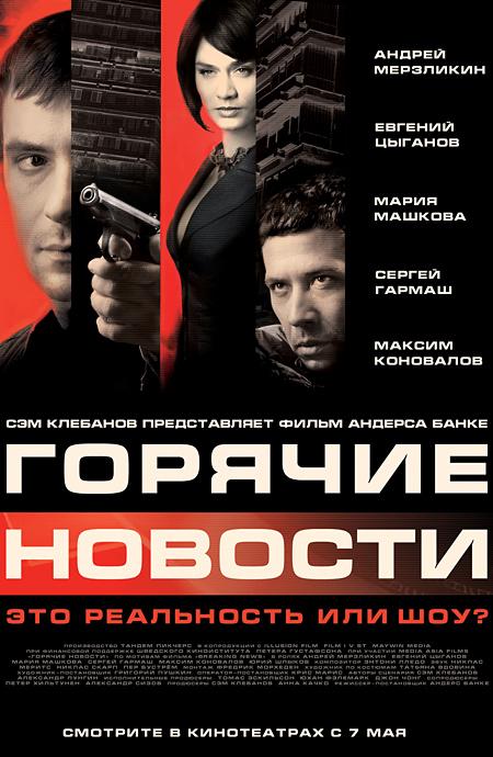 Фильм горячие новости (2009) скачать торрентом в хорошем.