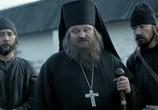 Кадр с фильма Монах да лукавый торрент 027311 мужчина 0