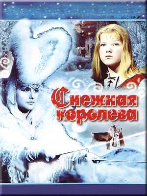 «Снежная Королева» — 1967