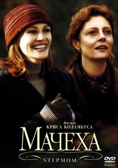 Мачеха (1998) (Stepmom)