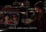 Кадр с фильма Малхолланд удовольствие торрент 004438 любовник 0
