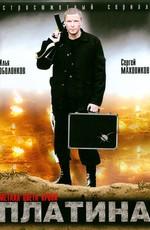 Постер к фильму Платина