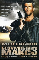 Безумный Макс 0: Под куполом грома / Mad Max Beyond Thunderdome (1985)