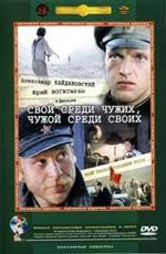 Постер к фильму Свой среди чужих, чужой среди своих