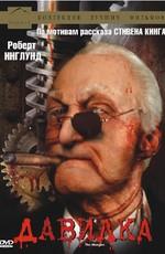 Постер к фильму Давилка