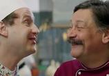Сцена изо фильма Кухня (2012)