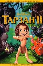 Тарзан 0 / Tarzan II (2005)
