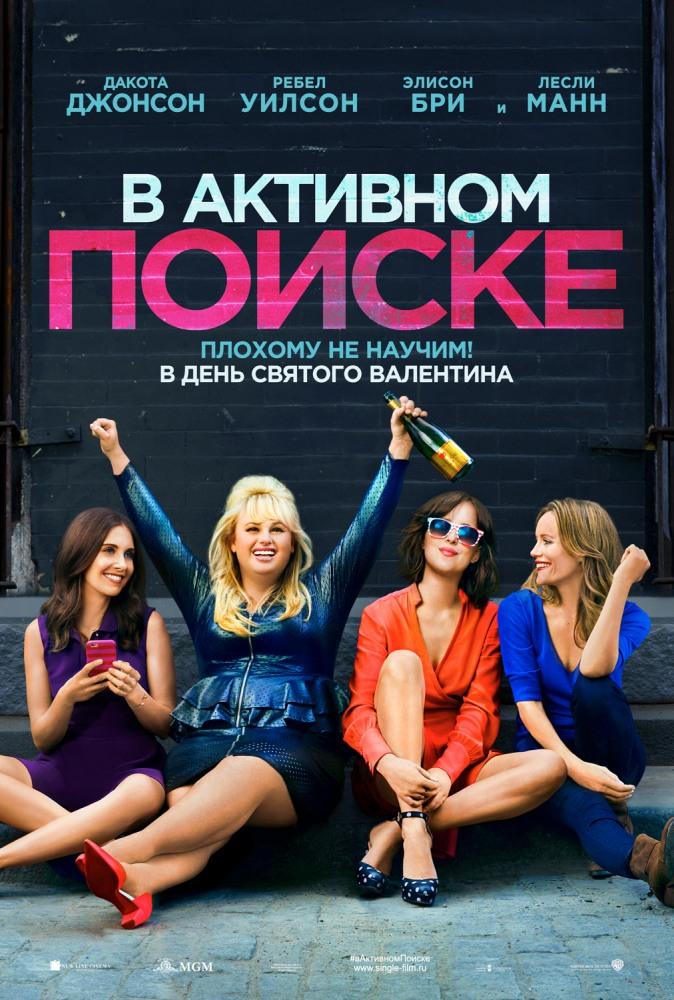 скачать фильм секс по русски бесплатно и без регистрации с торрента