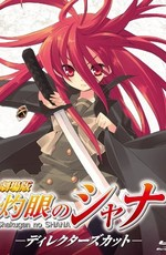 Жгучий взор Шаны / Shakugan no Shana Movie (2007)