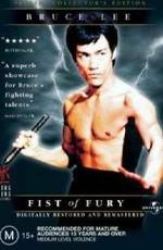 Кулак ярости / Jing wu men (1972)