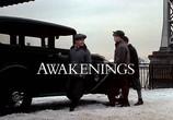 Сцена с фильма Пробуждение / Awakenings (1990) Пробуждения