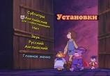 Кадр с фильма Мишки Гамми (Приключения мишек Гамми) торрент 08912 сцена 01