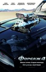 Форсаж 0 / Fast & Furious (2009)