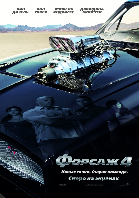 Форсаж 4 (2009) (Fast & Furious)