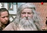 Скриншот фильма Пока бьют часы (1976) Пока бьют часы сцена 3