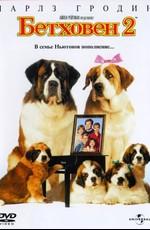Постер к фильму Бетховен 2