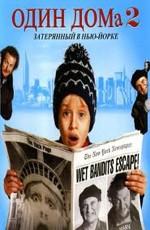 Один дома 2: Затерянный в Нью-Йорке / Home alone 2: Lost in New York (1992)