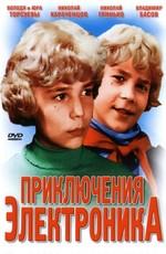 Постер к фильму Приключения Электроника