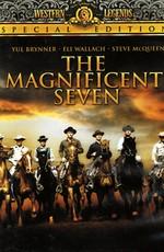 Великолепная семёрка / The Magnificent Seven (1960)
