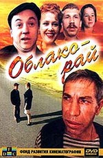 Постер к фильму Облако-рай