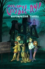 Скуби-Ду! Корпорация загадка / Scooby-Doo! Mystery Incorporated (2011)