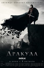 Дракула / Dracula Untold (2014)