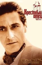 Постер к фильму Крестный отец 2