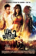 Шаг прежде всего 0: улицы / Step Up 0 the Streets (2008)